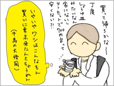 20160502_02.jpg