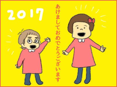 20170102_01.jpg