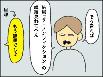 ザノン フィクション 大阪