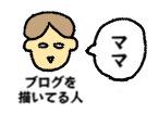 ブログ登場人物ママ