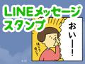 LINEメッセージスタンプ